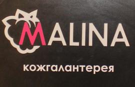 Малина кожгалантерея