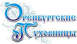 Оренбургские пуховницы