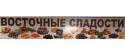 Восточные сладости.