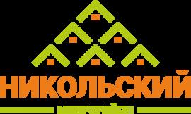 Микрорайон «Никольский»