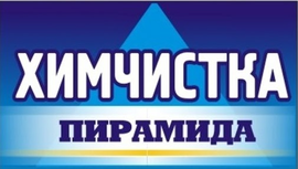 Приемный пункт ООО химчистки «Пирамида»