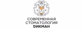 Современная Стоматология Дикман.